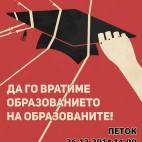 Поддршка на протестот на студентите од организаторите на протестот против плаќањето на придонеси за хонорарите