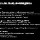 ВИДЕО: Изјави и ставови за социјалната правда (2)