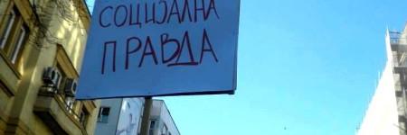 ВИДЕО: Социјалната правда во Македонија низ бројки и букви
