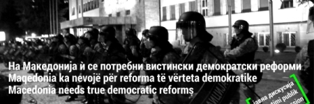 Public discussion: Macedonia needs true democratic reforms
