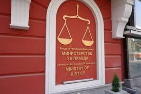 Min za pravda
