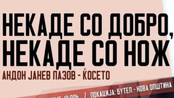 UMS VMRO - Copy